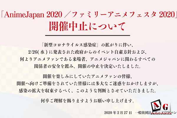 Anime Japan 2020