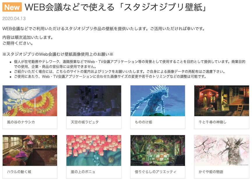 Studio Ghibli1